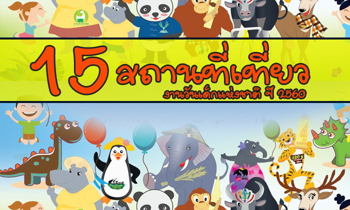 รวม 15 สถานที่ท่องเที่ยวงานวันเด็กแห่งชาติ ประจำปี 2560