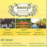 เที่ยวทั่วไทย ไปทั่วโลก ครั้งที่ 9
