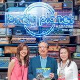 โลนลี แพลนเน็ต (Lonely Planet Magazine)