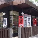 Sapporo Miso Ramen 220