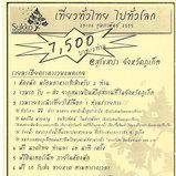 เที่ยวทั่วไทยไปทั่วโลก ครั้งที่ 10