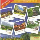 งานเทศกาลเที่ยวเมืองไทย 56