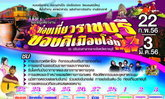 ท่องเที่ยวราชบุรี ของดีเมืองโอ่งปี 2556