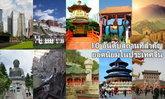 10 อันดับสถานที่สำคัญยอดนิยมในประเทศจีน