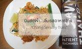 """พาบินลัดฟ้าเที่ยวสิงคโปร์กับ 5 ร้านอาหารไทยห้ามพลาด ในงาน """"Chang Sensory Trails"""""""
