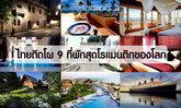 """ว้าว...หนึ่งเดียวในเอเชีย!! """"ไทยติด 9 อันดับโรงแรมสุดโรแมนติกเดือนแห่งความรัก"""""""