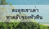 ตะลุยเขาเต่า หาดลับ ของหัวหิน