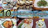 10 อาหารถิ่นเมืองจันท์ที่มาเที่ยวแล้วต้องทาน!