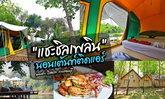 นอนเต๊นท์ติดแอร์สุดคูล!! ริมแม่น้ำแคว ณ Mida Resort กาญจนบุรี