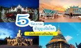 5 วัดงาม!! ทำบุญเสริมโชค ต้อนรับปีใหม่ไทย