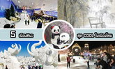 """ร้อนนักใช่ไหม? ไปเที่ยวเมืองหิมะกันเถอะ 5 เมืองหิมะสุด """"Cool"""" ในไทย"""