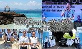 """""""ฟอร์จูนเนอร์ ทริป ซีรีส์"""" เส้นทางที่ 2 ความสุขของการได้เป็นนักอนุรักษ์ท้องทะเลไทย"""