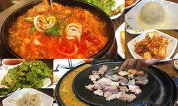 """""""Saranghae"""" ปิ้งย่างสไตล์เกาหลี จุ่มชีสก็ดี๊ดี  ไข๋ตุ๋นก็อร่อย"""