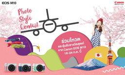 ใกล้ประกาศแล้ว! นับถอยหลังร่วมกันโหวตกับ Canon ชิงรางวัลใหญ่บินไกลถึงญี่ปุ่น!!!