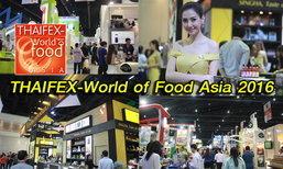 อาหารดี, พริตตี้เลิศ! กับ มหกรรมงาน THAIFEX-World of Food Asia 2016