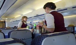 '9 สิ่ง..ที่ขอได้ฟรี' เมื่ออยู่บนเครื่องบิน