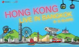 4 เหตุผลที่คุณไม่ควรพลาดงาน Hong Kong Live in Bangkok