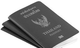 Update!  4 สถานที่..ทำหนังสือเดินทาง (Passport)  ทั่วกรุงเทพฯ