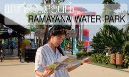 เตรียมหาชุดว่ายน้ำ เที่ยวซัมเมอร์นี้ที่ Ramayana water park