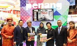 """มาเลเซียยก """"ปีนี้...ปีนัง"""" เปิดงานเที่ยวทั่วไทยไปทั่วโลก (TITF) ครั้งที่ 20"""