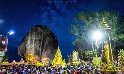 เตรียมจัดกระเป๋าขึ้นเขาคิชฌกูฏ นมัสการขอพร รอยพระพุทธบาทในปี 2560