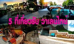 จูงมือคนรักไปฉลองวันวาเลนไทน์กับ 5 สถานที่เที่ยวสไตล์ยุโรปในไทย