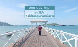 5 ที่เที่ยวสุดชิคบนเกาะสีชัง ความคลาสสิคใจกลางทะเลอ่าวไทย!! ไปง่ายใกล้กรุงเทพ