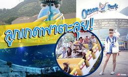 ลูกเกด พาตะลุย! 3 วัน 2 คืน ทัวร์ โอเชี่ยนปาร์ค ฮ่องกง สวนสนุกสุดมันระดับโลก