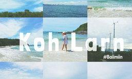 ชีวิตดี๊ดีที่ เกาะล้าน | Koh Larn