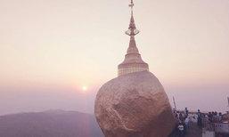 พระธาตุอินทร์แขวน หรือ ไจ่ก์ทิโย ความมหัศจรรย์  สะกดผู้ได้ไปเยือน