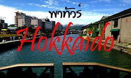"""ไม่ใช่แฟนเดย์ แต่จะพาไปเดินเท่ห์ที่ """"HOKKAIDO"""""""