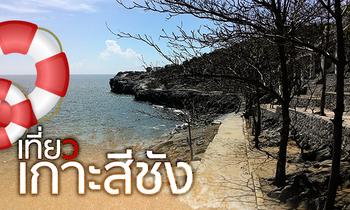 เกาะสีชัง เกาะใหญ่กลางทะเล จังหวัดชลบุรี