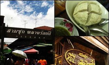 'ตลาดสามชุก' ตลาดร้อยปีแห่งเมืองสุพรรณบุรี