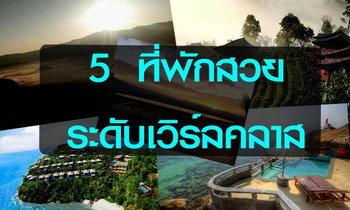 5 ที่พักวิวสวยระดับ World Class