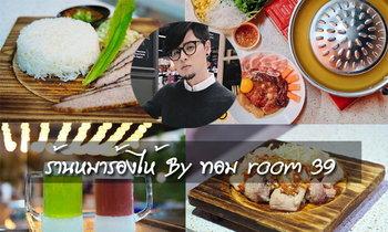 Sanook พาชิมหมูกระทะและแจ่วฮ้อน ร้าน หมาร้องไห้ ของ ทอม room 39 ไปดูกันว่ามีเมนูทุเรียนไหม!!!