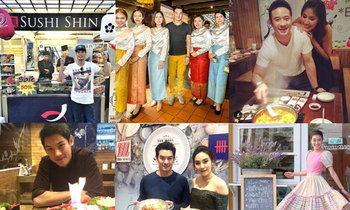 ไปชิมอาหารฝีมือดารากัน!! อัพเดต 10 ร้านอาหารของเหล่าเซเลปคนดัง