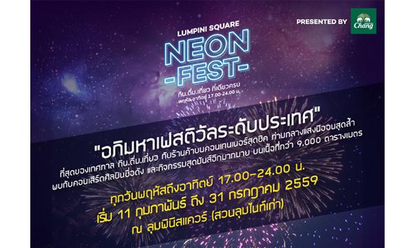 NEON FEST BKK งานเทศกาลสุดยิ่งใหญ่แปลกล้ำไม่ซ้ำใคร