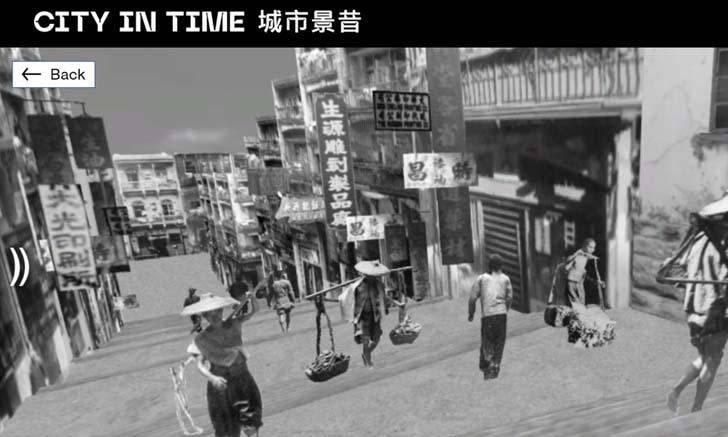 ชวนนักท่องเวลา เดินทางสู่ฮ่องกงในอดีตกาล ผ่าน City in Time