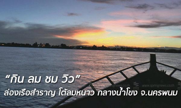 ล่องเรือสำราญ โต้ลมหนาว ชมวิวกลางน้ำโขงไทย-ลาว