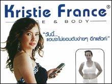Kristie France แจก Gift Voucher ฟรี มูลค่า 3,100 บาท