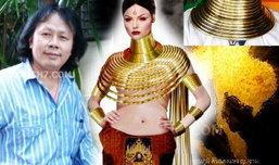 ได้แล้วชุดประจำชาติไทย ในเวทีนางงามจักรวาล2009