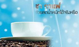 ชา กาแฟ ช่วยลดน้ำหนักได้จริงหรือ
