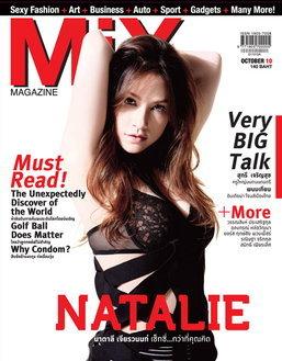 นาตาลี สุดเกร็ง ถ่ายเซ็กซี่ครั้งแรก เปิดใจสัมพันธ์ฟลุ๊คไม่คืบหน้า