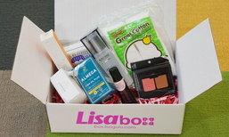 เปิดกล่อง LISA BOX มูลค่าหลักพัน แต่ราคาจริงหลักร้อย
