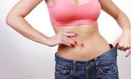 7 ทริคลดน้ำหนักด้วยตัวเองแบบฉบับสาวจอมขี้เกียจ