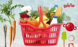แม่บ้านแฟร์ ครั้งที่ 2 งานลดราคาของกิน ของใช้ วันที่ 2-5 กุมภาพันธ์ 2560