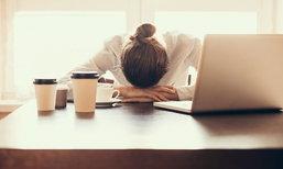 สาวๆ ห้ามมองข้าม! ความเครียดในที่ทำงาน ปัญหาเล็กที่กลายเป็นเรื่องหลัก