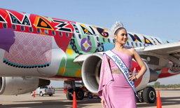 น้ำตาล ชลิตา เดินแบบเปิดตัวเครื่องบินลายผ้าไหมลำแรกของโลก