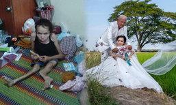รักแท้มีจริง! สาวพิการ วัย 38 รัก 11 ปีกับ รปภ. วัย 64 ได้แต่งงานดั่งหวัง