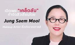 เผย! เคล็ดลับกำจัดสิวเสี้ยนของ Makeup Artist มือโปรจากเกาหลี!